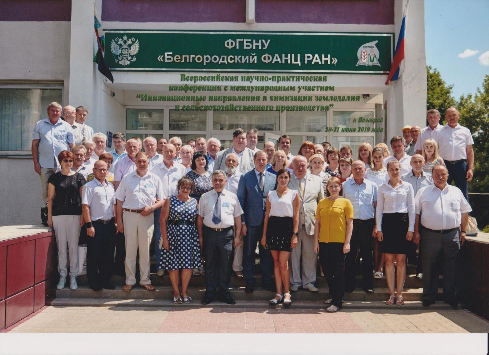 фото Белгород